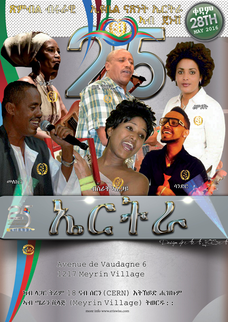 Eritrea-silver25-AA