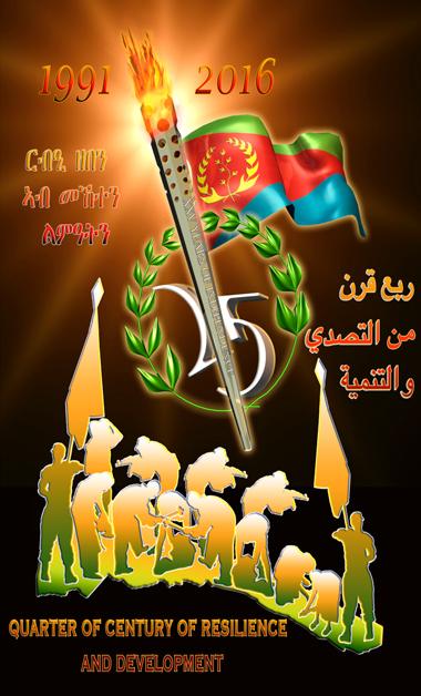 Eritrea.silver-25